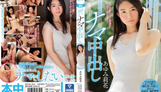 【あゆみ莉花】美人なのに幸が薄くてド淫乱マゾな変態AV女優