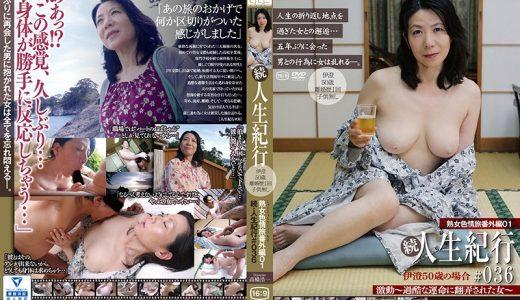 【大石忍】えげつなくエロい熟女が年を重ねて更に淫乱に熟成されていく過程を追ったドキュメンタリーとしてのAVシリーズ
